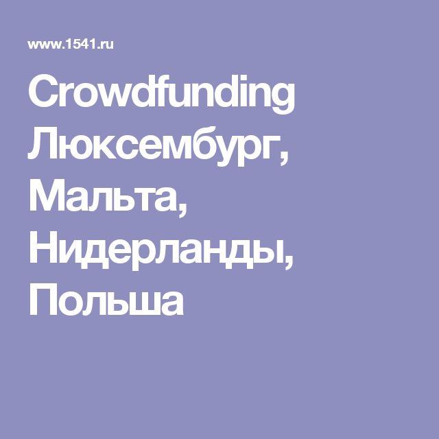 Crowdfunding Люксембург, Мальта, Нидерланды, Польша
