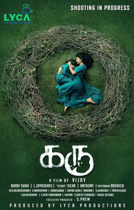 "Here is the first look of Naga Shourya Tamil debut movie ""Karu"", Sai Pallavi as a female lead!!!"