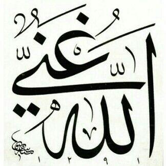 """Şefik Bey'in Celî Sülüsle Yazdığı """"Allahü Ganiyyün"""" Levhası  hattatlarsofasi.com #hattat #hatsanatı #hüsnühat #hattatşefikbey #sülüs #allah #islam #islamicart #islamiccalligraphy #calligraphy #calligraphymasters #turkishcalligraphers #tuluth #turkishcalligraphy #türkhattatları #türkhatsanatı"""