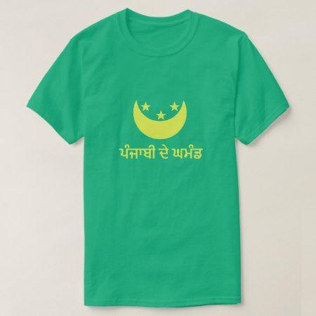 ਪੰਜਾਬੀ ਦੇ ਘਮੰਡ Punjabi pride in Punjabi T-Shirt - click/tap to personalize and buy