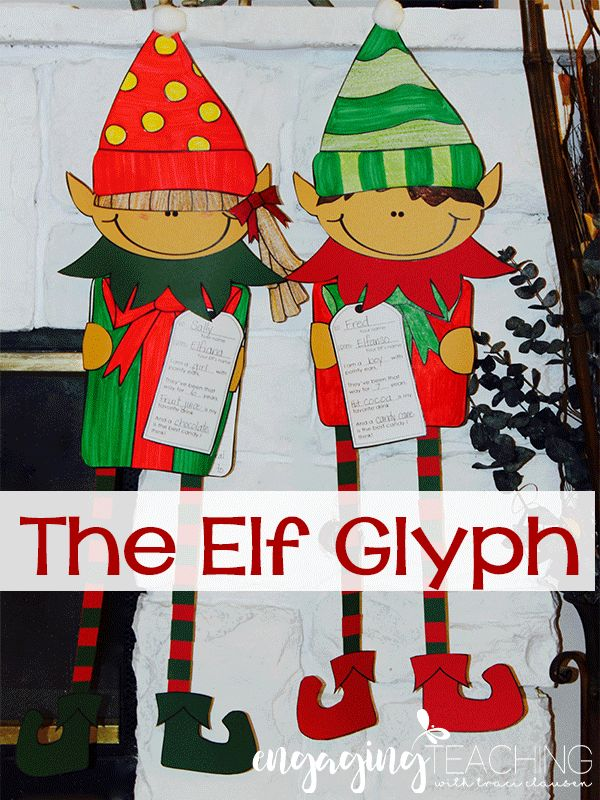 Elf Glyph and Narrative Writing Lesson. Adorable Elf craft with optional writing lesson!