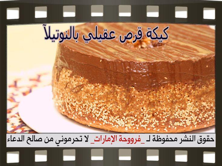 طريقة عمل كيكة قرص عقيلي بالنوتيلآ بالصور Desserts Halvah Food