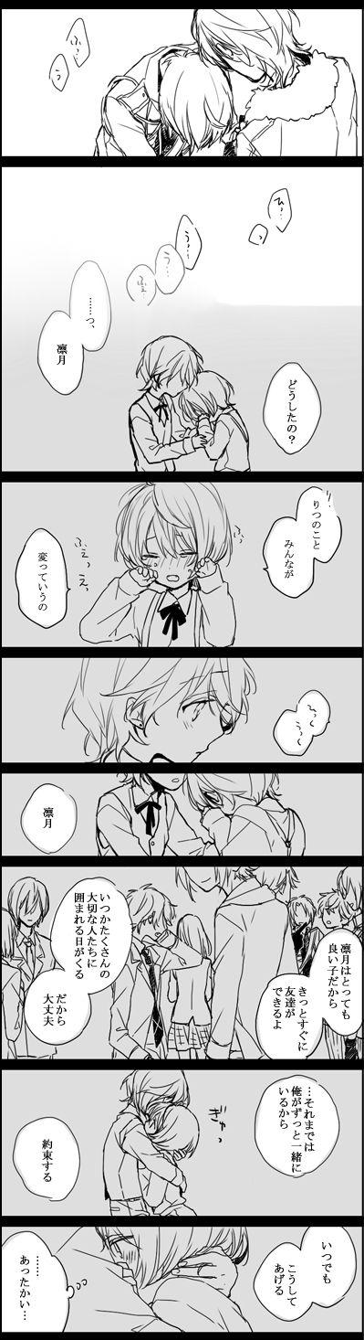 朔間兄弟 ②