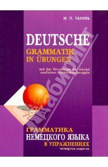 Иван Тагиль - Грамматика немецкого языка в упражнениях обложка книги