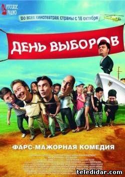 День выборов (2007) смотреть фильм онлайн