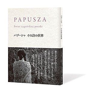 最新情報 - 映画『パプーシャの黒い瞳』公式サイト