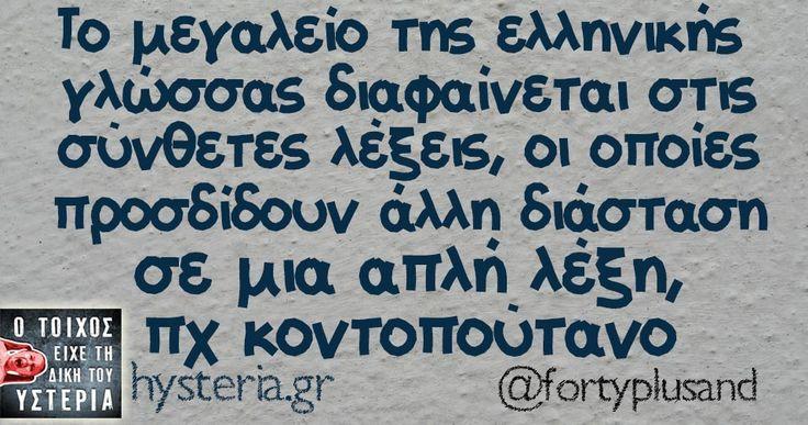 Το μεγαλείο της ελληνικής γλώσσας διαφαίνεται στις σύνθετες λέξεις, οι οποίες προσδίδουν άλλη διάσταση σε μια απλή λέξη, πχ κοντοπούτανο