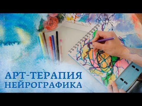 """(14) Запись вебинара """"Нейрографика 2017"""" - YouTube"""