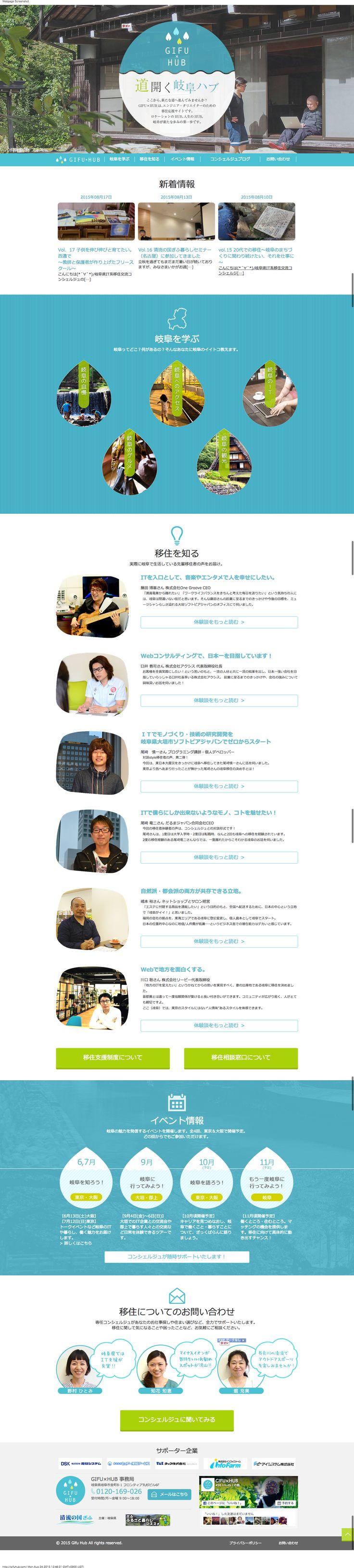 岐阜への移住応援サイト GIFU×HUB[岐阜ハブ]