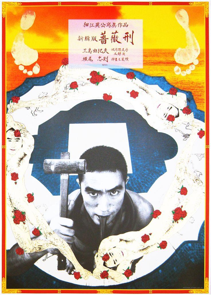 薔薇刑 - 横尾忠則 (Killed by Roses - Tadanori Yokoo)