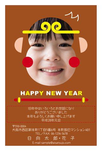 挨拶状ドットコムの写真年賀状♪ おら!孫悟空!今年一番の笑顔を入れてくださいね! #年賀状 #2016 #年賀はがき #デザイン #申年 #さる