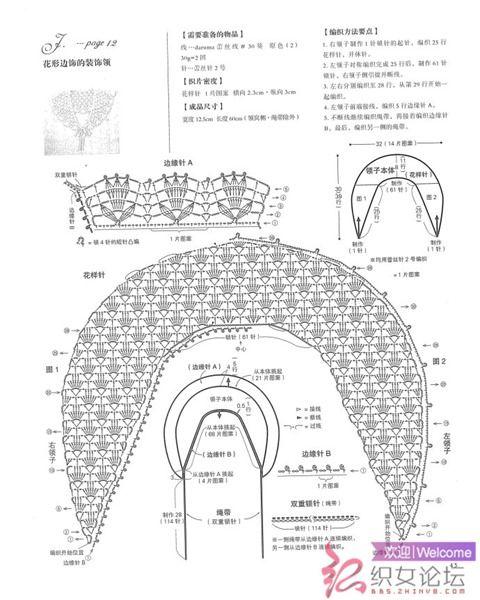 Вязаный ажурный воротничок, схема