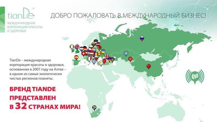 ДОБРО пожаловать в #международный бизнес! (#работа в Тианде!!! #Продукцию поставляют в 32 страны МИРА ➡️http://tiande.ru/~Fn7eR
