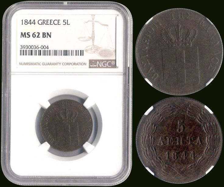 "5 Lepta (1844) in copper with ""ΒΑΣΙΛΕΙΟΝ ΤΗΣ ΕΛΛΑΔΟΣ"". Inside slab by NGC ""MS 62 BN""."