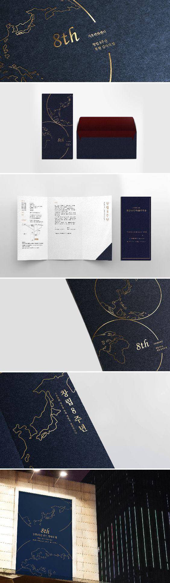 기후변화센터 8주년 초청장 #design #graphic #identity #earth #invitationcard #logo #gold #navy #invitation #card #editorial #sack