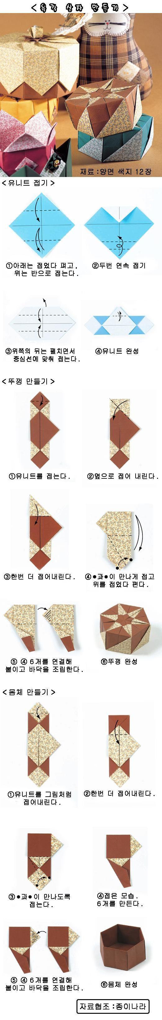 modular origami hexagon box and lid  http://blog.naver.com/PostThumbnailView.nhn?blogId=pinkcherry2&logNo=50102716820&categoryNo=37&parentCategoryNo=0