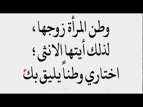 اقتباسات و حكم للعقول الراقية كلام من ذهب 8 Youtube Quotes Words Thoughts