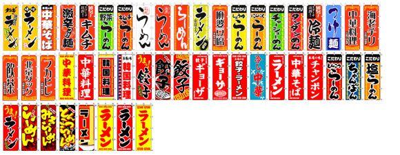 ラーメン/中華料理/韓国料理 看板・販促・業務用品のプラスマークスマーケット本店