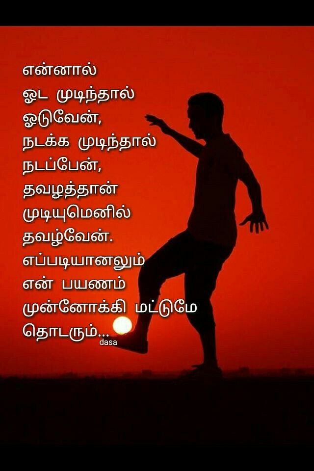 Positive Thinking Quotes Images In Tamil 1