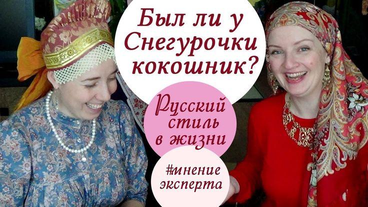 Русский стиль в одежде.Традиционные цвета в народной одежде,головные убо...