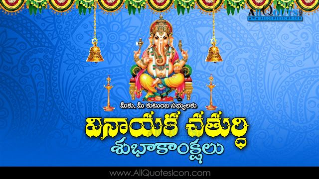 Telugu-quotes-Happy-Ganesh-Chaturthi-Quotes-Wishes-HD-Wallpapers-Nice-Telugu-Lord-Ganesh-Pictures-Images-Free