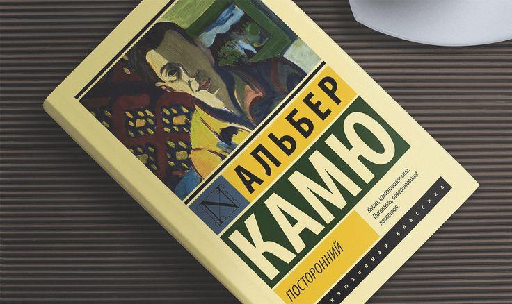 4 философские книги культовых писателей | BroDude.ru