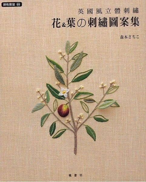 Items similar to England 3 Dimensional Flower and Herb Embroidery - Japanese craft book (in Chinese) on Etsy