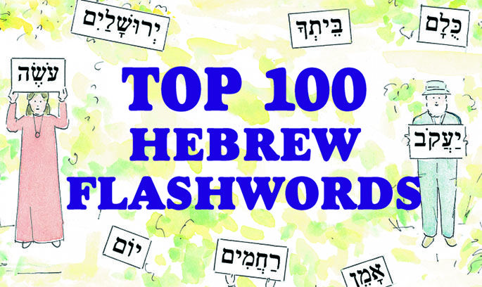 Learn basic hebrew pdf bible