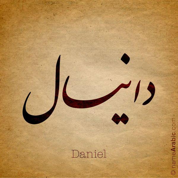 картинки как на арабском пишется имя руслан будет защитой, окрыляет