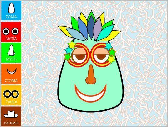 δημιουργώ τη φιγούρα όπως θέλω  Με αυτό το online παιχνίδι οι φίλοι μας μπορούν να φτιάξουν μία φιγούρα. Στα αριστερά υπάρχουν 6 κατηγορίες μορφοποίησης της φιγούρας σημειωμένες με τις λέξεις τους : σώμα , μάτια , μύτη, στόμα , γυαλιά και καπέλο .Σε κάθε κατηγορία υπάρχουν διάφορες επιλογές χρωματισμών και σχηματισμών και το παιδί χρησιμοποιεί τη φαντασία του για να φτιάξει τη φιγούρα έτσι όπως θέλει .