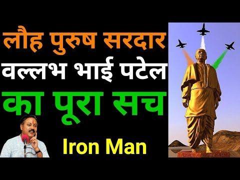 Interesting facts about Iron Man Sardar Patel | Rajiv dixit