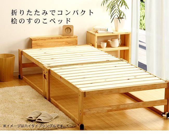 【楽天市場】すのこにひのきを使った木製折りたたみベッドワイドシングル(ハイタイプ) すのこベッド すのこベット 寝具 おしゃれ シンプル ナチュラル 家具 折り畳み式 モダン ヒノキ 桧 檜 スノコベッド:家具の里