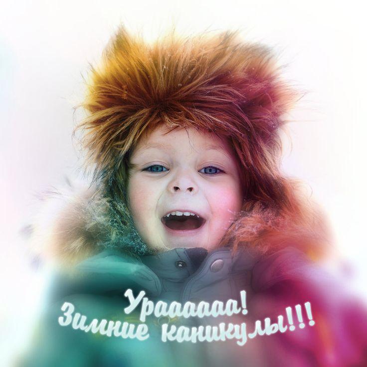 Урааааа! Зимние каникулы!