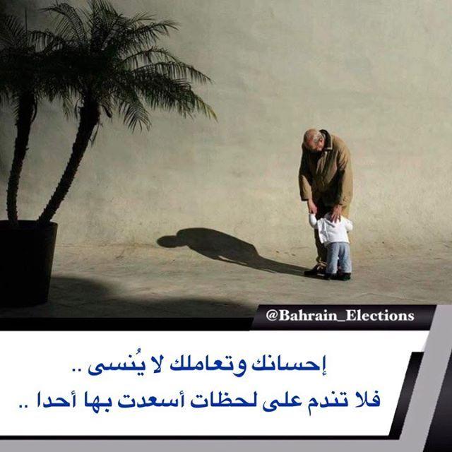 قد تسكن قصرا وتضيق بك الحياة وقد تسكن جحرا ويطمئن بالك قد يكون لك إخوة وتعيش وحيدا وقد تكون وحيدا وحولك إخوة لهذا سميت دنيا إح Election Bahrain
