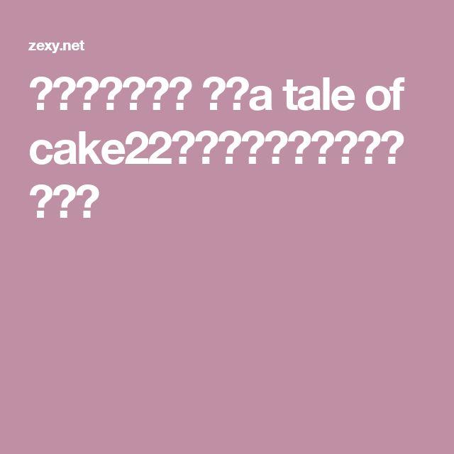 パティシエ本澤 聡 a tale of cake22「ふたりで咲かせる桜の山」