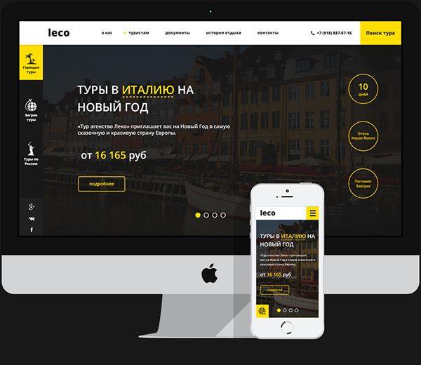 Турагентство / The travel agency on Behance