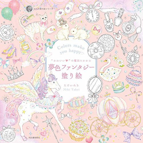 Colors Make You Happy Colouring Book Vol 1 By Miki Takei Etsy Coloring Books Dream Fantasy Miki