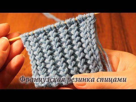 Французская резинка спицами, видео | Вязание для души | Постила