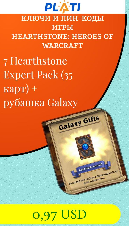 7 Hearthstone Expert Pack (35 карт)   рубашка Galaxy Ключи и пин-коды Игры Hearthstone: Heroes of Warcraft