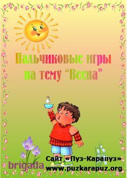 """Пальчиковые игры на тему """"Весна"""""""