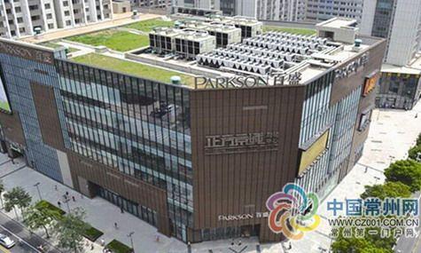 パークソンデパート11月1日に正式にショップ7 _ユナイテッド·ビジネスネットワークインフォメーションセンターを閉鎖し、3年常州から撤退