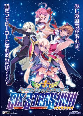 Examu Launches Kickstarter for Arcana Heart 3 Love Max Six Stars!!!!!! Fighting Game's PC Port