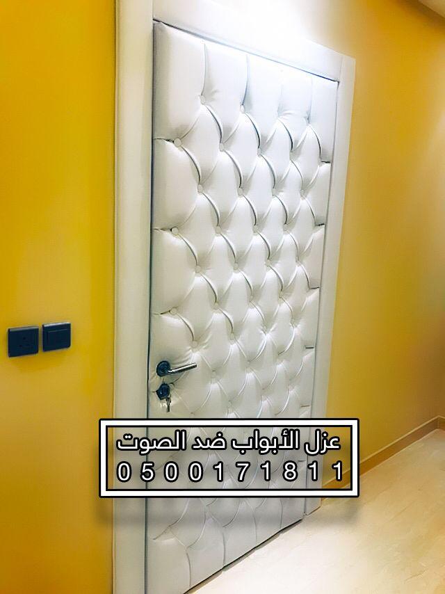 عزل باب في الرياض Light Box Home Molding