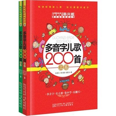 2pcs/set The first 200 polyphonic songs For Kids Children Learn Chinese Pin Yin Pinyin Hanzi Book Age (3-6)