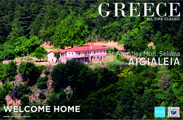 Seliana, Greece — by Hellenic Travel & Events (HTE). The 15th century Monastery of the St. Apostles (Peter & Paul) in the Seliana-Perithori forest range. The traditional...