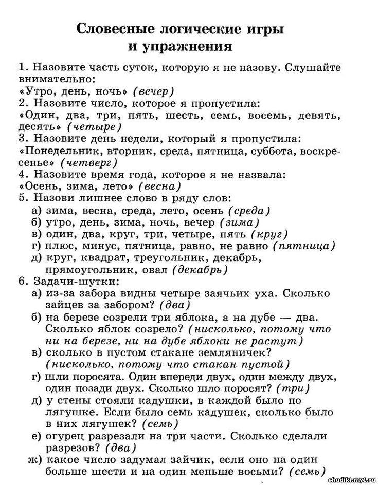 графические задачи на логику 2 класс: 24 тыс изображений найдено в Яндекс.Картинках