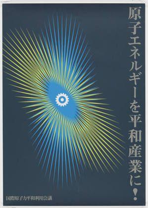 "Peacefully Use Atomic Energy (1956) |  Yusaku Kamekura (Japanese, 1915–1997) | Silkscreen, 40 1/2 x 28 5/8"""
