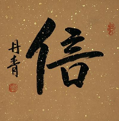 312 Best Japanese Calligraphy Images On Pinterest Japanese