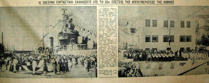 Εκδηλώσεις για τα 50 χρόνια της απελευθέρωσης της Καβάλας - Ιούνιος 1963. Άγημα του πολεμικού ΔΟΞΑ και κορίτσια με παραδοσιακές στολές.