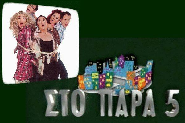 Στο παρά πέντε-Όλη η σειρά - Μagazino1